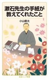 漱石先生の手紙が教えてくれたこと