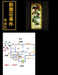 鈴蘭荘事件 <本格推理小説>