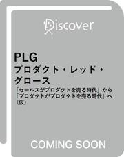 PLG プロダクト・レッド・グロース 「セールスがプロダクトを売る時代」から「プロダクトがプロダクトを売る時代」へ(仮)