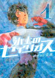 【期間限定 試し読み増量版】氷上のセイリオス(1)