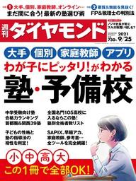 週刊ダイヤモンド 21年9月25日号