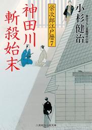神田川斬殺始末 栄次郎江戸暦7