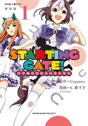 【20%OFF】【新装版】STARTING GATE! ―ウマ娘プリティーダービー―【全6巻セット】