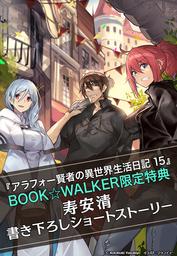 【購入特典】『アラフォー賢者の異世界生活日記 15』BOOK☆WALKER限定書き下ろしショートストーリー