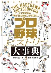 プロ野球ヒストリー大事典