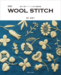 新装版 WOOL STITCH