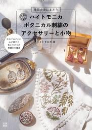 ハイトモニカ ボタニカル刺繍の アクセサリーと小物
