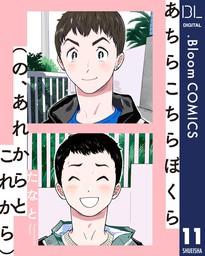 【単話売】あちらこちらぼくら(の、あれからとこれから) 11
