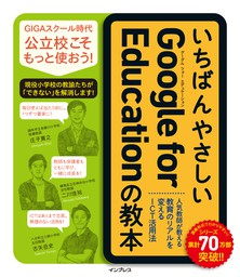 いちばんやさしいGoogle for Educationの教本 人気教師が教える教育のリアルを変えるICT活用法