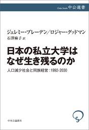 日本の私立大学はなぜ生き残るのか 人口減少社会と同族経営:1992-2030