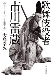 歌舞伎役者 市川雷蔵 のらりくらりと生きて