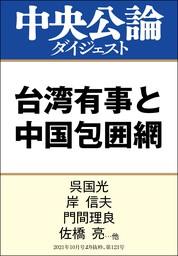 台湾有事と中国包囲網