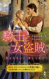 騎士と女盗賊【ハーレクイン・ヒストリカル・スペシャル版】