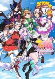 ウマ娘 プリティーダービー アンソロジーコミック STAR(2)