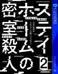 ステイホームの密室殺人 2 コロナ時代のミステリー小説アンソロジー