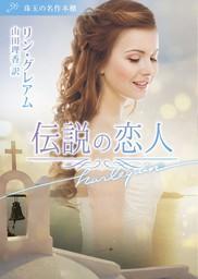 伝説の恋人【ハーレクイン文庫版】