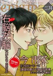 enigma vol.74 ハチうさ 恋禁DNA、ほか