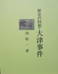 歴史の回想・大津事件