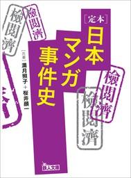 定本日本マンガ事件史 あの有名作品は、なぜ問題になったのか