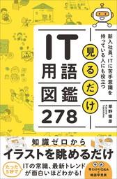 見るだけIT用語図鑑278 新入社員、ITに苦手意識を持っている人にも役立つ