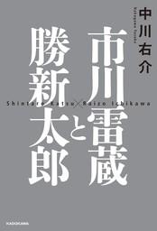 市川雷蔵と勝新太郎
