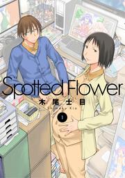 【コイン50%還元】Spotted Flower【1~4巻セット】