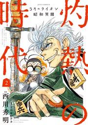 【期間限定 無料お試し版】3月のライオン昭和異聞 灼熱の時代 2巻