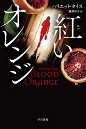 【紅/あか】いオレンジ