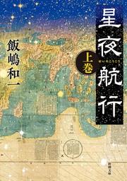 星夜航行(上)(新潮文庫)