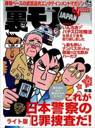 これが日本警察の犯罪捜査だ!事件発生から解決までのA to Z★【漫画】入れ喰い状態の立ち飲みバーがあった★美容業界の実態、それでも貴女はキレイになりたいですか★裏モノJAPAN【ライト版】