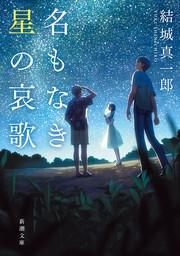 名もなき星の哀歌(新潮文庫)