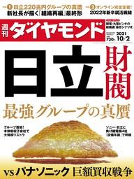 週刊ダイヤモンド 21年10月2日号
