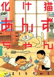【期間限定 試し読み増量版】化け猫あんずちゃん
