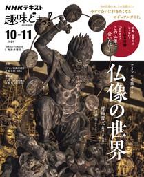 NHK 趣味どきっ!(月曜) アイドルと旅する 仏像の世界2021年10月~11月