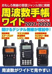 周波数手帳ワイド2021-2022