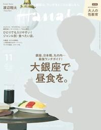 Hanako(ハナコ) 2021年 11月号 [大銀座で昼食を。]