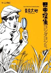 【期間限定 試し読み増量版】昆虫探偵ヨシダヨシミ(1)