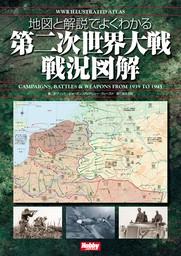 地図と解説でよくわかる 第二次世界大戦戦況図解 WWII Illustrated Atlas