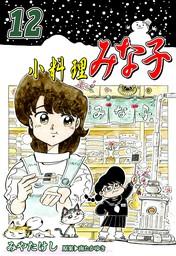 小料理みな子(12)