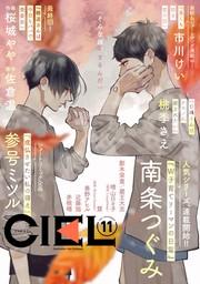 【電子版】CIEL 2021年11月号