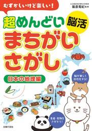 むずかしいけど楽しい! 超めんどい脳活まちがいさがし 日本の地理編