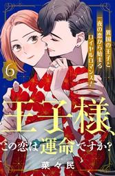 王子様、この恋は運命ですか? [comic tint] 分冊版(6)