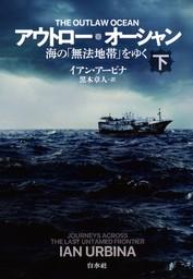 アウトロー・オーシャン(下):海の「無法地帯」をゆく