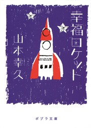 幸福ロケット