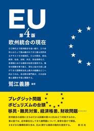EU[第4版] 欧州統合の現在
