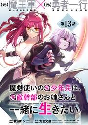 魔剣使いの元少年兵は、元敵幹部のお姉さんと一緒に生きたい(単話版)第13話
