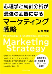 心理学と統計分析が最強の武器になるマーケティング戦略