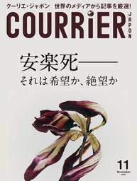 COURRiER Japon (クーリエジャポン)[電子書籍パッケージ版] 2021年 11月号