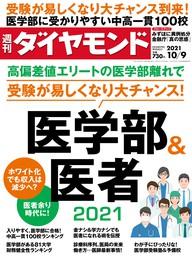 週刊ダイヤモンド 21年10月9日号