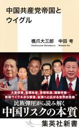中国共産党帝国とウイグル